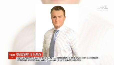 Следователи Государственного бюро расследований проводят обыски в НАБУ