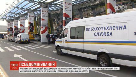 """Аеропорт """"Київ"""" відновив роботу після повідомлення про мінування й евакуації тисячі людей"""
