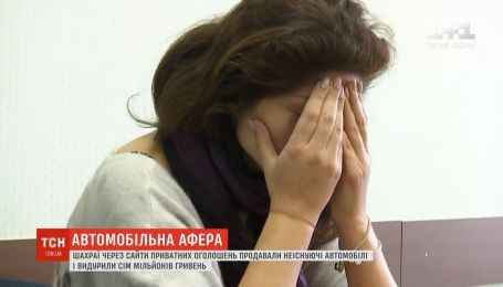 Мошенники надурили покупателей машин на семь миллионов гривен