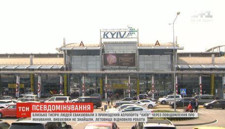 """Около тысячи человек эвакуировали из аэропорта """"Киев"""" из-за сообщения о минировании"""