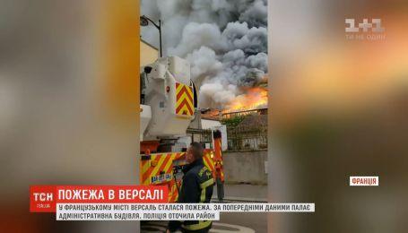 Новый пожар во Франции: огонь пылает в Версале