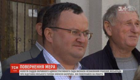 В Черновцах суд восстановил в должности мэра Алексея Каспрука
