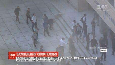 Силовой штурм в Киеве: как полицейские освобождали спортивный комплекс от рейдеров
