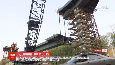 Рабочие начали монтаж моста между Владимирской горкой и Аркой дружбы народов в Киеве