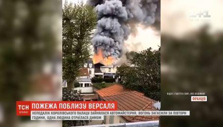 Пожар в Версале: недалеко от королевского дворца загорелась автомастерская