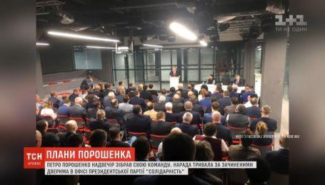 Нікого не тримаю: Порошенко зібрав свою команду і заявив про готовність до парламентських перегонів