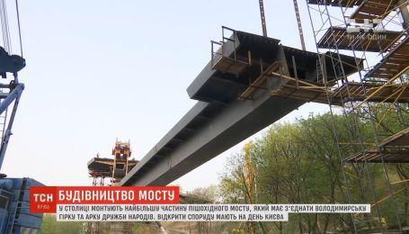 У Києві почали монтаж найбільшої частини пішоходного мосту