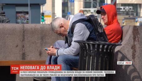 У Росії вперше покарали громадянина за образу влади за новим законом