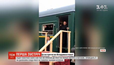 Ким Чен Ын приехал в Россию на первую встречу с Путиным