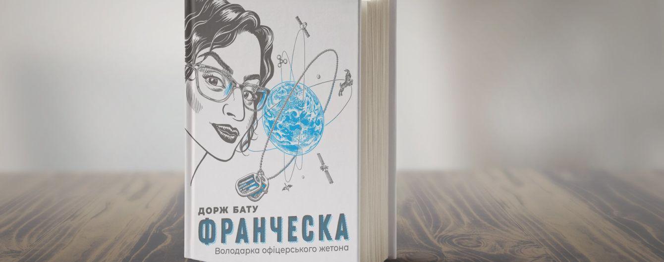 Автор космических приключений NASA Дорж Бату выпустит новый роман