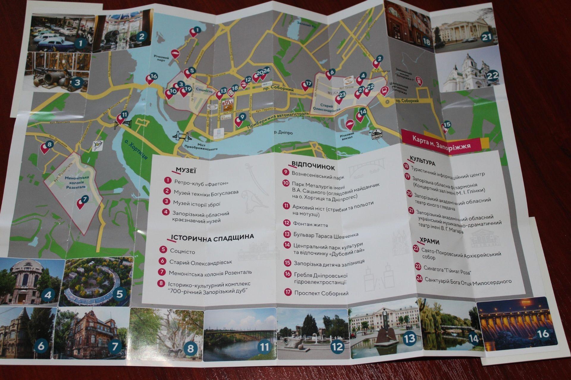 Туристична карта Запоріжжя