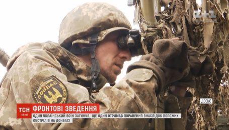 Один український воїн загинув, ще один отримав поранення на передовій