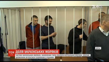 Впервые за 5 месяцев украинским пленным морякам разрешили позвонить близким