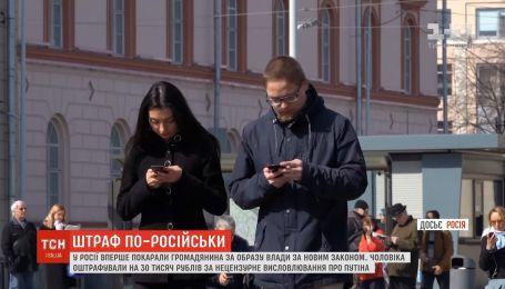 Россиянина оштрафовали за нецензурное высказывание в Интернете в адрес Путина