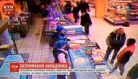 Правоохранители задержали мужчину, который смертельно ударил посетителя супермаркета в Киеве