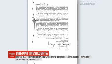 Вселенский патриарх Варфоломей поздравил Зеленского с победой