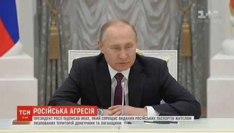 Путин подписал указ, упрощающий процедуру получения документов РФ на оккупированных ею территориях