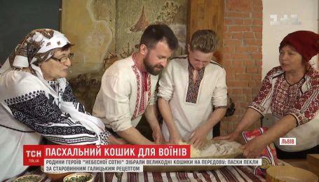Родини героїв Небесної сотні спекли бійцям паски у Львові