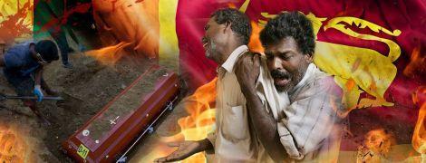Кривавий Великдень на Шра-Ланці: за що така кара?