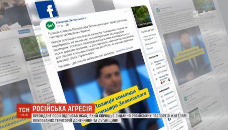 У команді Зеленського відреагували на указ Путіна