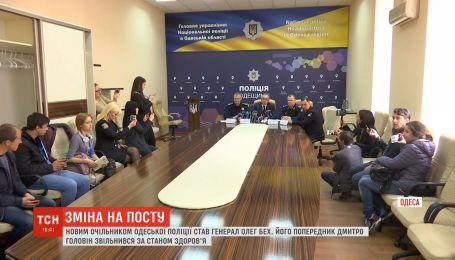 Новим очільником обласної поліції Одеси став генерал Олег Бех