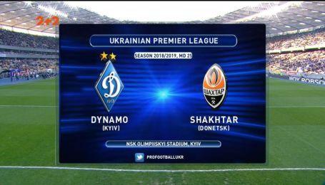 Динамо - Шахтер - 0:0. Обзор матча
