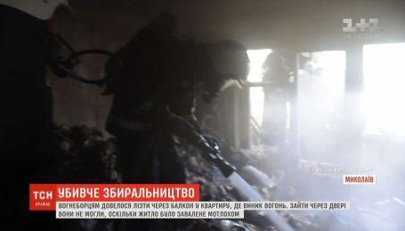 Полностью забитая хламом квартира горела в Николаеве