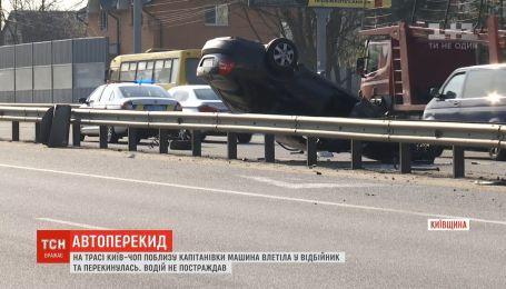 На трассе Киев-Чоп машина влетела в отбойник и перевернулась