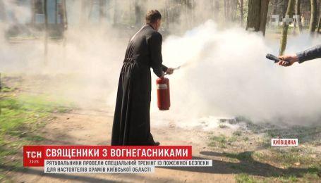 Священников учили пользоваться огнетушителями в Киевской области