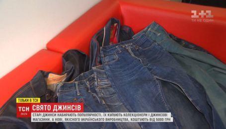 К Международному празднику джинсов ТСН исследовала их рынок