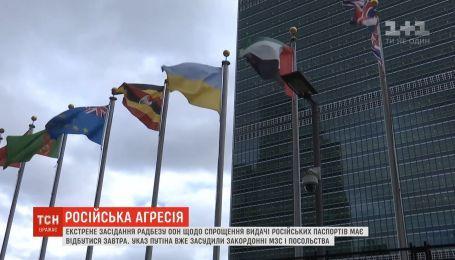 Экстренное заседание Совбеза ООН относительно решения руководителя Кремля состоится 25 апреля