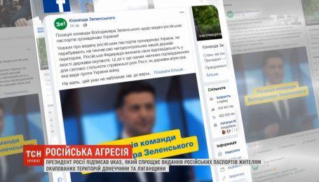 Указ Путина не приближает нас к прекращению огня - команда Зеленского