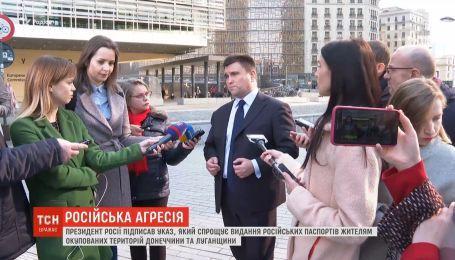 Климкин назвал указ Путина о выдаче паспортов новым этапом оккупации Донбасса