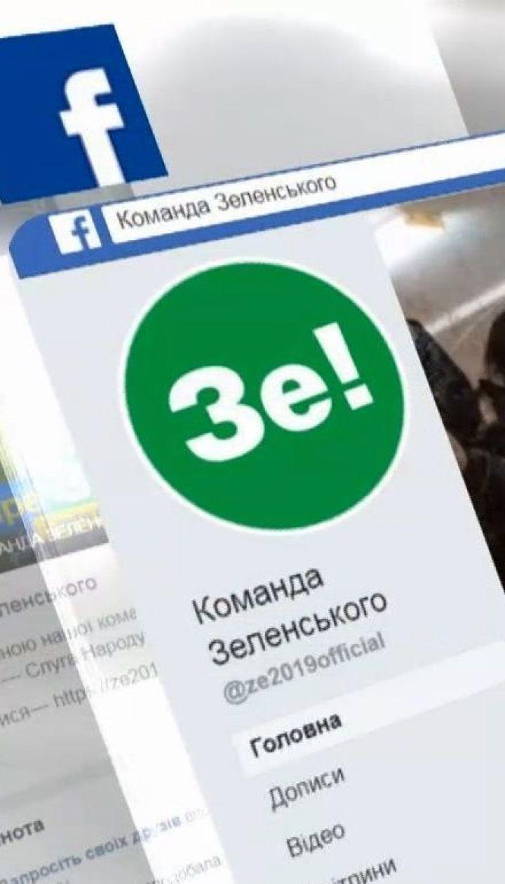 Команда Зеленского отреагировала на незаконную выдачу российских паспортов на Донбассе