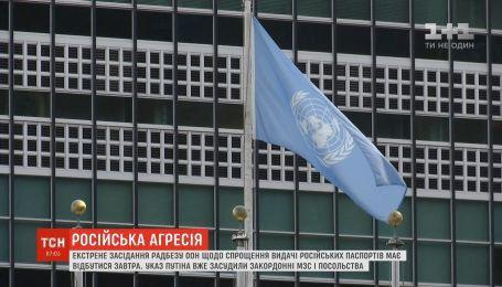 Рада безпеки ООН збереться на екстрене засідання щодо скандального рішення Путіна