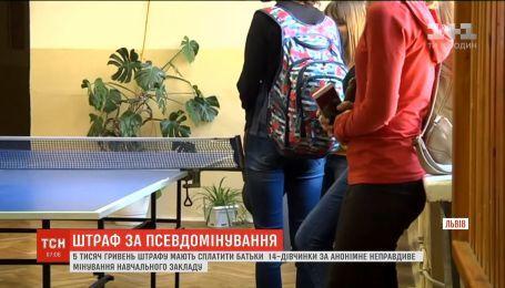 """Батьки дівчинки, яка """"замінувала"""" школу у Львові, мають сплатити штраф"""