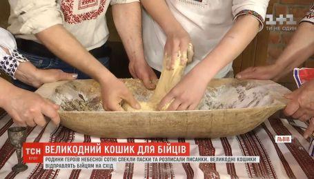 У Львові родини героїв Небесної сотні зібралися разом, щоб спекти паски для бійців на передову