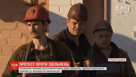 В Кропивницком работники урановой шахты протестуют против массовых увольнений