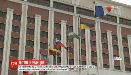 Украина призвала Россию разблокировать процесс освобождения заложников и военнопленных