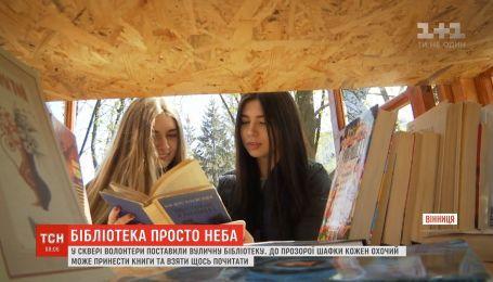 В Виннице волонтеры открыли уличную библиотеку
