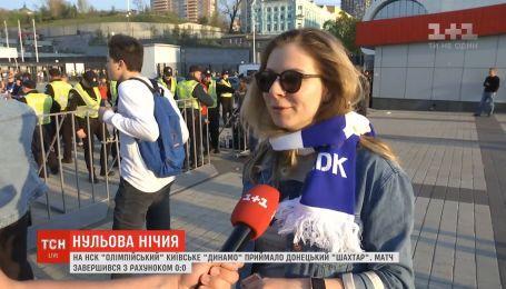 "На матч ""Динамо"" - ""Шахтер"" пришли почти 42 тысячи украинцев"