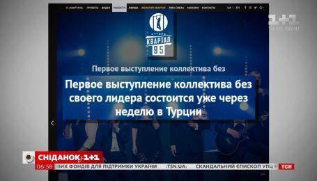 """Стало відомо, хто замінить Володимира Зеленського у проектах """"95 кварталу"""""""