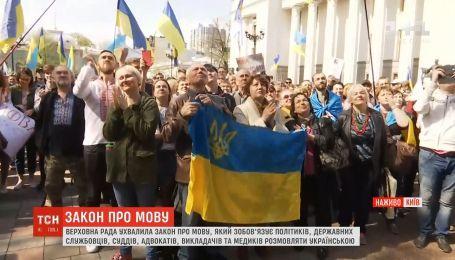 Активисты под ВР встретили овациями принятие закона о языке