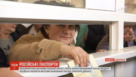 Російські паспорти: як люди з окупованих територій реагують на пропозицію Путіна