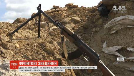Восточный фронт: один украинский воин получил ранение в результате вражеских обстрелов