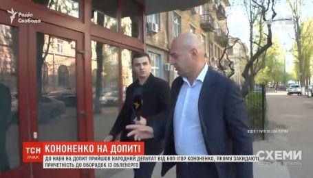 На допрос в НАБУ пришел соратник президента Игорь Кононенко