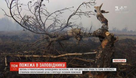 Из-за пожара в природном заповеднике на Ровенщине создан оперативный штаб