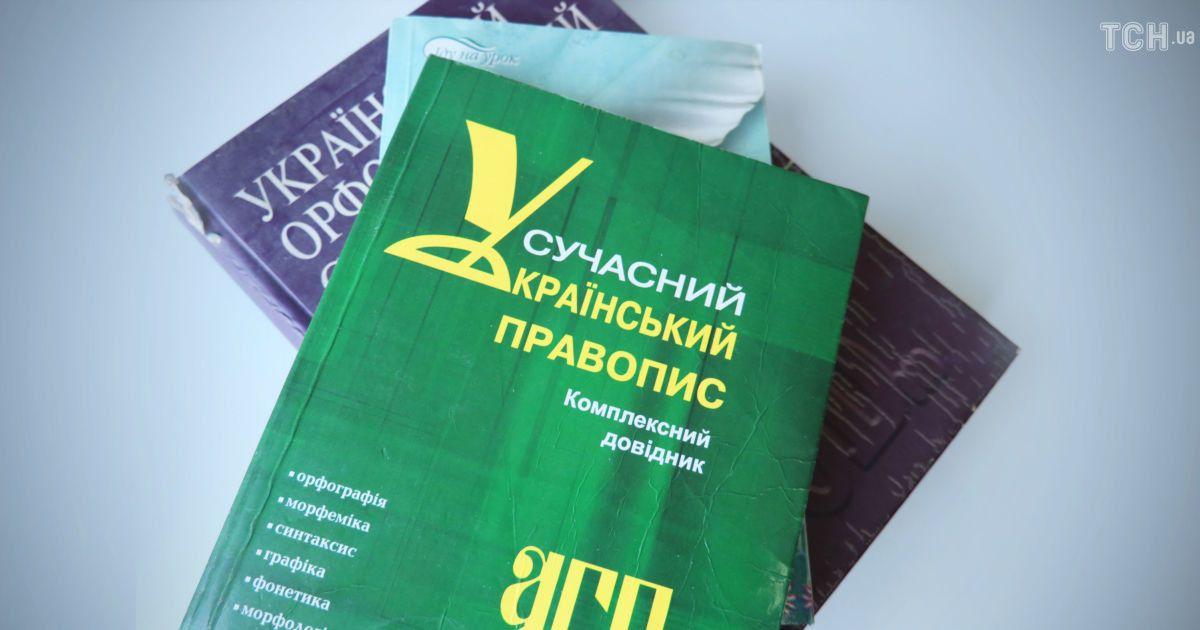 Стало відомо, коли українська стане обов'язковою мовою ЗНО