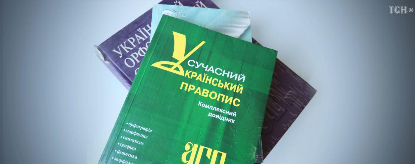 Кабмин создал комиссию, которая будет проверять знание украинского языка