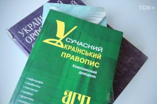Кабмін створив комісію, яка перевірятиме знання української мови